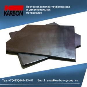 Листовой графит МГЛ-211