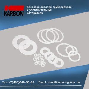 Фторопластовые прокладки для резьбовых соединений