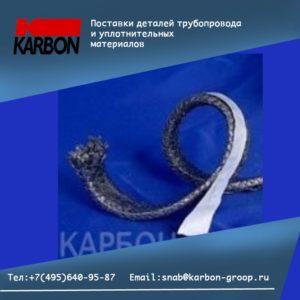 Сальниковая набивка Герморум МЕ-132