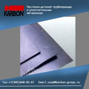 Сальниковая набивка Герморум МГ-100С