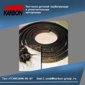 Сальниковая набивка Герморум С-131