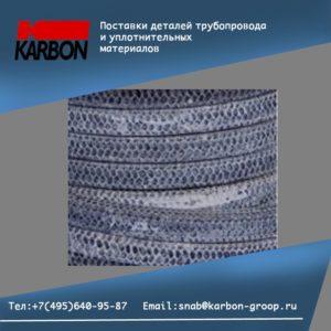 Сальниковая набивка Герморум С-250