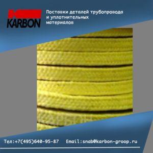 Сальниковая набивка Герморум С-750