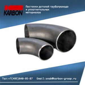 ГОСТ 17375-2001 Отводы крутоизогнутые типа 3D