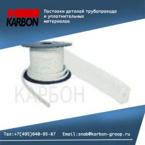 Сальниковая набивка H-7001