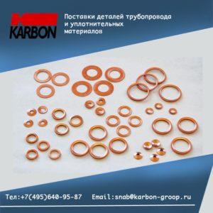 Медные прокладки для резьбового соединения