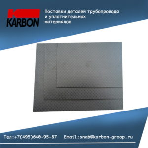 листовой графит МГЛ