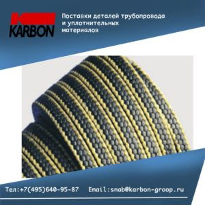 Набивка сальниковая НФА-К1-210