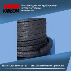 Набивка сальниковая МС-105