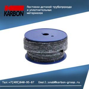 Набивка сальниковая МС-250