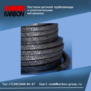 Набивка сальниковая МС-510