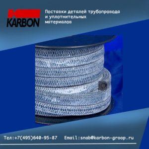 Набивка сальниковая МС-750