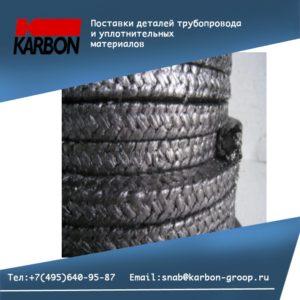 Набивка сальниковая НГУ-К1-110