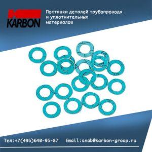 Паронитовые прокладки для резьбовых соединений труб