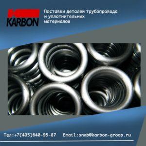 Прокладки овального сечения ГОСТ 53561-2009
