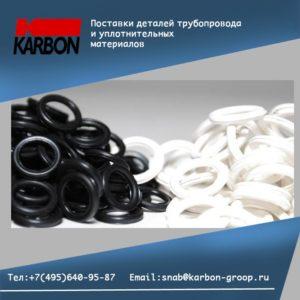 Резиновые прокладки для резьбовых соединений труб