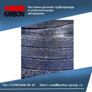 Набивка сальниковая графитовая армированная стекловолокном RK-240G