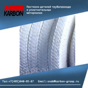 Набивка сальниковая фторопластовая (ПТФЕ) из чистого политетрафторэтилена RK-250