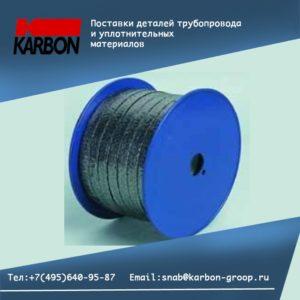 Сальниковая набивка МС-101