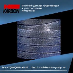 Сальниковые набивки Герморум С-101