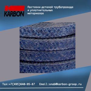 Сальниковые набивки Герморум С-105