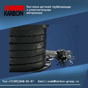 Сальниковые набивки МС 131