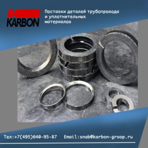 Комплект сальниковых колец КГФ